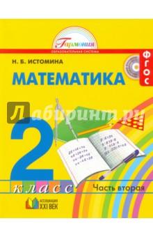 Математика. 2 класс. Учебник. В 2-х частях. Часть 2. ФГОС информатика 4 класс учебник в 2 х частях фгос