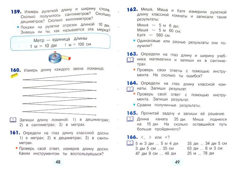 Иллюстрация 1 из 16 для Математика. 2 класс. Учебник. В 2-х частях. Часть 2. ФГОС - Наталия Истомина | Лабиринт - книги. Источник: Лабиринт