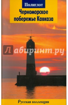 Черноморское побережье Кавказа