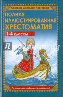 Полная иллюстрированная хрестоматия для 1-4 классов художественные книги росмэн хрестоматия для внеклассного чтения 1 класс
