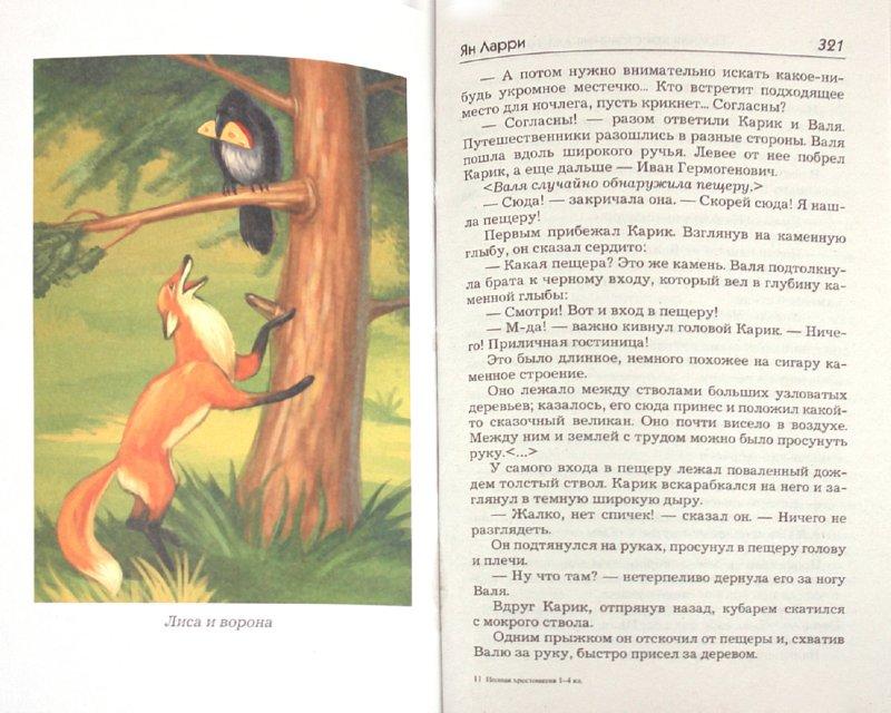 Иллюстрация 1 из 16 для Полная иллюстрированная хрестоматия для 1-4 классов   Лабиринт - книги. Источник: Лабиринт