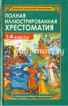 Полная иллюстрированная хрестоматия для 1-4 классов Славянский Дом Книги