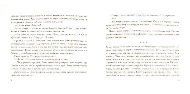 Иллюстрация 1 из 13 для Добрый дракон, или История о верной дружбе и добром сердце - Евгений Кузнецов | Лабиринт - книги. Источник: Лабиринт