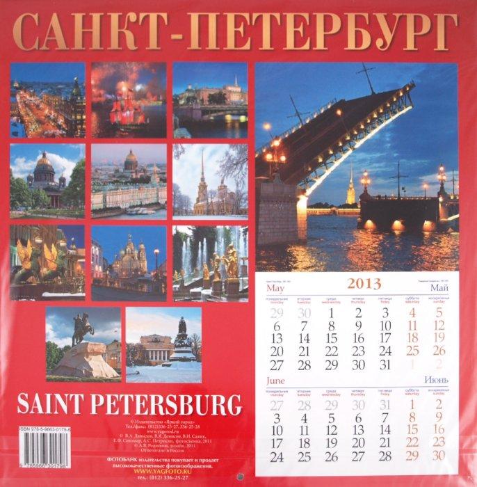 Иллюстрация 1 из 2 для Календарь на 2012-2013 года. Санкт-Петербург (день 1) | Лабиринт - сувениры. Источник: Лабиринт