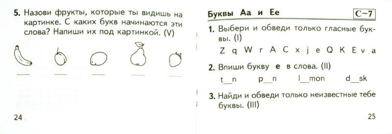 Иллюстрация 1 из 5 для Работаем над алфавитом. Разноуровневые самостоятельные работы по английскому языку. 2 кл.2 полугодие   Лабиринт - книги. Источник: Лабиринт