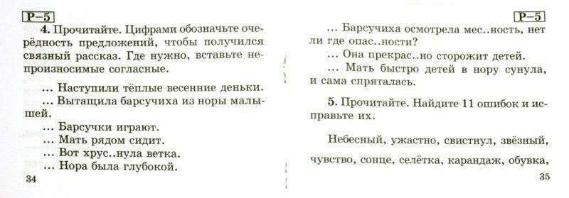 Иллюстрация 1 из 5 для Разноуровневые самостоятельные работы по русскому языку. 3 класс | Лабиринт - книги. Источник: Лабиринт