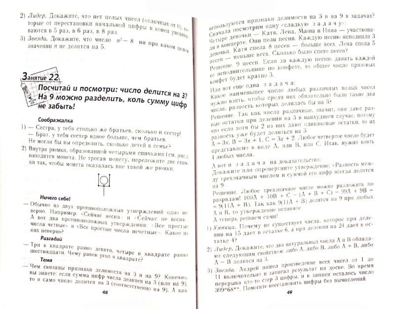 Иллюстрация 1 из 15 для Факультативные занятия: Математика после уроков. 5 класс. Пособие для педагогов   Лабиринт - книги. Источник: Лабиринт