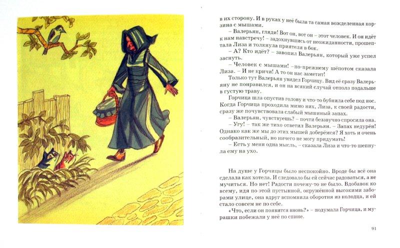 Иллюстрация 1 из 26 для Приключения Сдобной Лизы - Виктор Лунин | Лабиринт - книги. Источник: Лабиринт