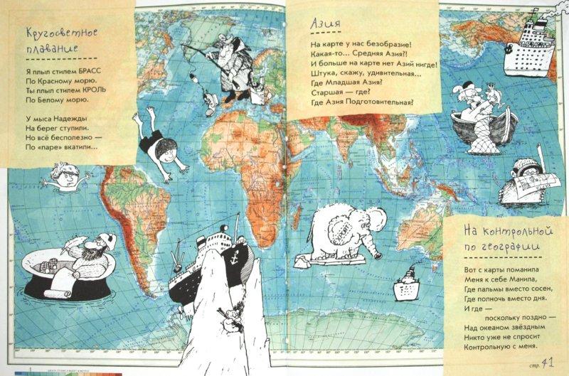 Иллюстрация 1 из 14 для Педаль от огурца - Игорь Шевчук   Лабиринт - книги. Источник: Лабиринт