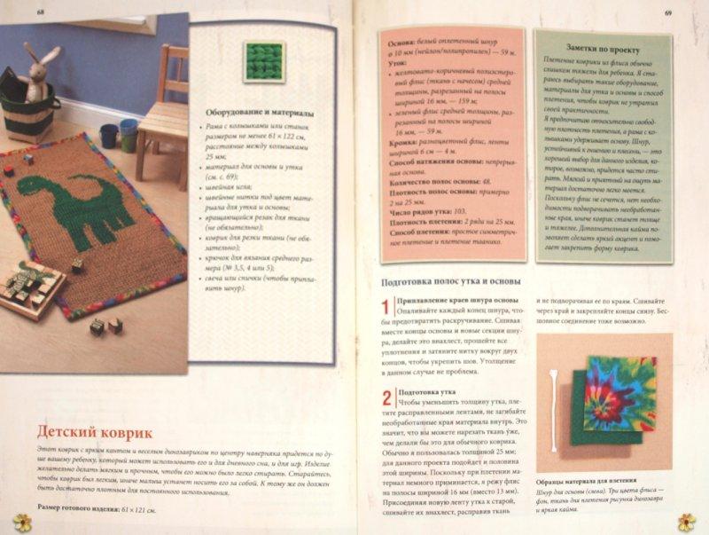 Иллюстрация 1 из 12 для Коврики, подушки, корзинки. Плетение из ткани - Бобби Ирвин | Лабиринт - книги. Источник: Лабиринт