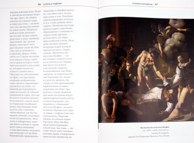 Иллюстрация 1 из 8 для Караваджо. Сокровищница мировых шедевров - Родольфо Папа | Лабиринт - книги. Источник: Лабиринт