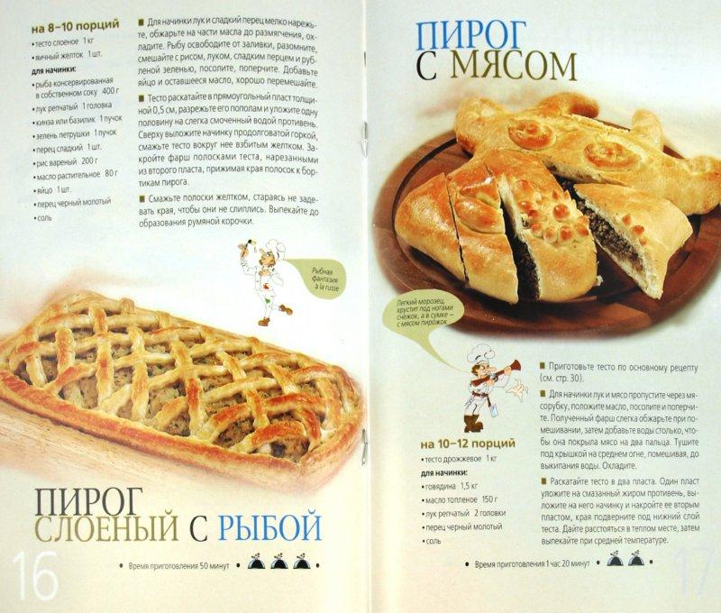 Иллюстрация 1 из 20 для Пироги по-русски | Лабиринт - книги. Источник: Лабиринт