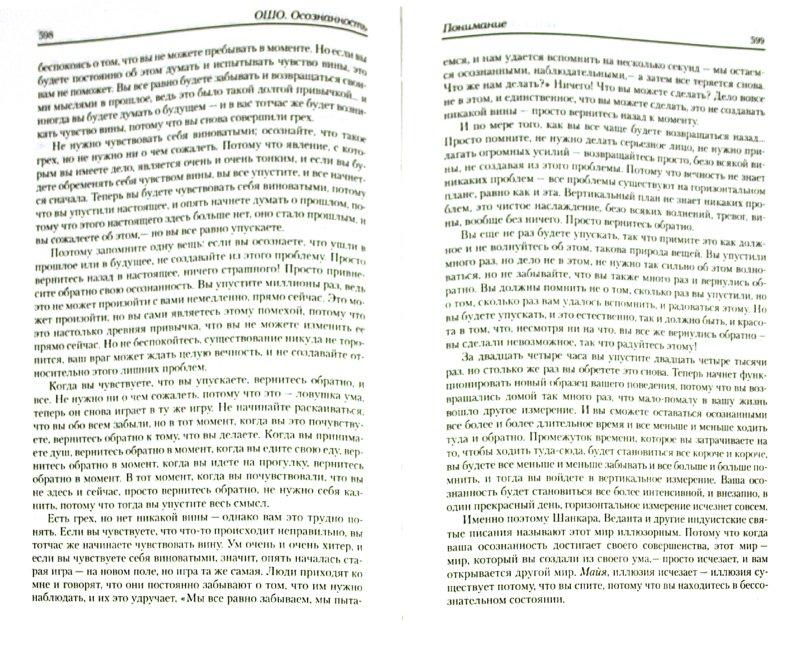 Иллюстрация 1 из 8 для Самое мистическое учение современности. Ошо - Ошо Багван Шри Раджниш | Лабиринт - книги. Источник: Лабиринт