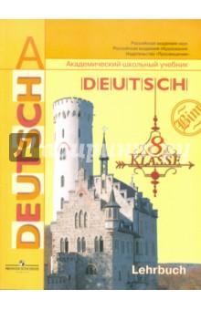 Немецкий язык. 8 класс: Учебник для общеобразовательных учреждений