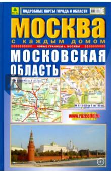 Атлас. Москва с каждым домом. Московская область телефон с доставкой по московской области