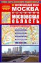 Автомобильный атлас. Москва. Московская область автомобильный атлас москва московская область