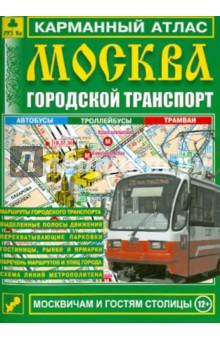 Карманный атлас. Москва. Городской транспорт
