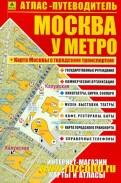 Атлас-путеводитель. Москва у метро