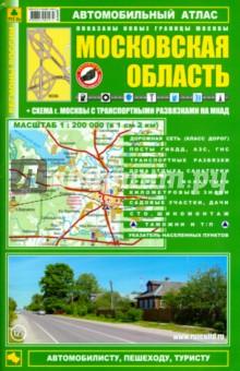 Автомобильный атлас. Московская область. Выпуск 9, 2013-2014 гг.