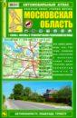 Автомобильный атлас. Московская область, Смирнов Александр,Машарипов Боходир
