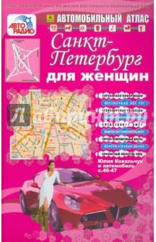 Автомобильный атлас. Санкт-Петербург для женщин