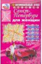 Автомобильный атлас. Санкт-Петербург для женщин,