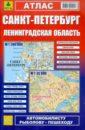 Атлас. Санкт-Петербург. Ленинградская область