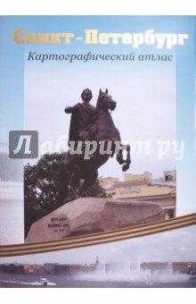 Санкт-Петербург. Картографический атлас