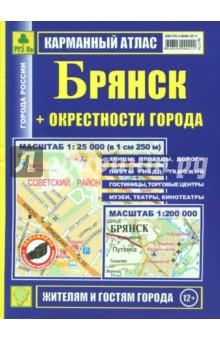 Карманный атлас. Брянск + окрестности города как продать котят в брянске