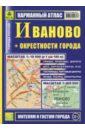 Фото - Карманный атлас. Иваново + окрестности города рязань окрестности города карманный атлас
