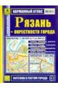 Обложка Карманный атлас. Рязань + окрестности города