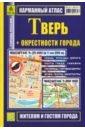Обложка Карманный атлас. Тверь + окрестности города