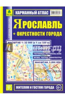 Карманный атлас. Ярославль + окрестности города земля под ижс в ярославле купить