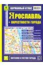 Обложка Карманный атлас. Ярославль + окрестности города