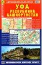 Автомобильный атлас. Уфа. Республика Башкортостан