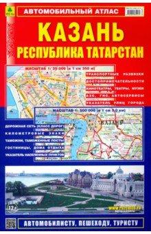 Автомобильный атлас. Казань. Республика Татарстан казань настенная карта