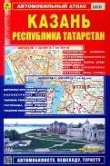 Автомобильный атлас. Казань. Республика Татарстан