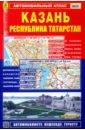 Обложка Автомобильный атлас. Казань. Республика Татарстан