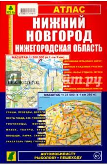 Атлас. Нижний Новгород. Нижегородская область куплю двигатель на мотоцикл минск в нижегородской области