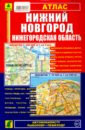 Атлас. Нижний Новгород. Нижегородская область,
