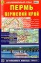 Машарипов Боходир, Смирнов Александр Автомобильный атлас. Пермь. Пермский край