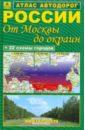 Атлас автодорог России. От Москвы до окраин авто атлас центральной россии с километровыми столбами