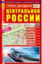 Атлас автодорог Центральной России,