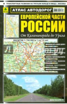 Атлас автодорог Европейской части России