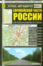 Атлас автодорог Европейской части России,