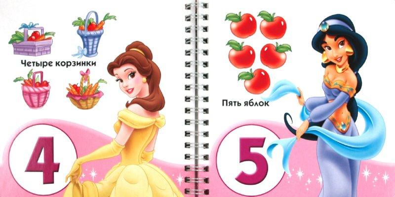 Иллюстрация 1 из 9 для Принцессы считают. Книжка на пружинке | Лабиринт - книги. Источник: Лабиринт