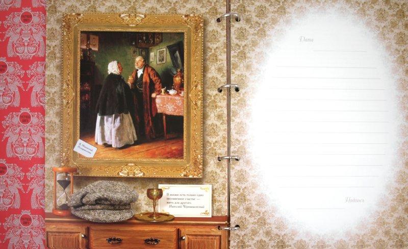 Иллюстрация 1 из 4 для Гостевая книга - Григорьева, Рудакова | Лабиринт - книги. Источник: Лабиринт