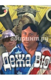 Дежа Вю. Региональная версия (DVD)