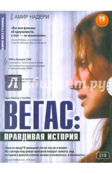 Вегас: Правдивая история (DVD)