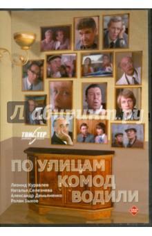 По улицам комод водили (DVD)